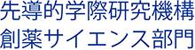 大阪大学先導的学際研究機構 創薬サイエンス部門 [先導的学際研究機構 創薬サイエンス部門]