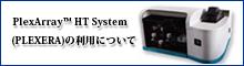 PlexArray™ HT System (PLEXERA)の利用について