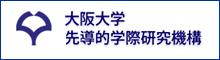 大阪大学先導的学祭研究機構
